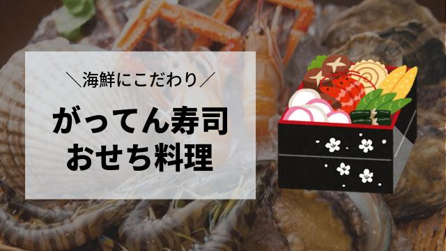 がってん寿司おせち