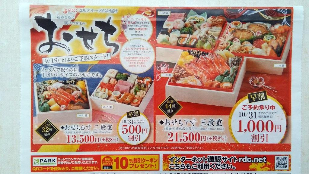 がってん寿司おせち2021年 チラシ