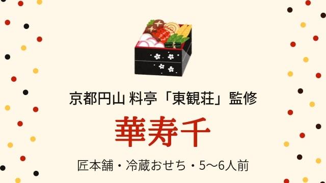 京都円山料亭・東観荘 監修おせち「華寿千」2020