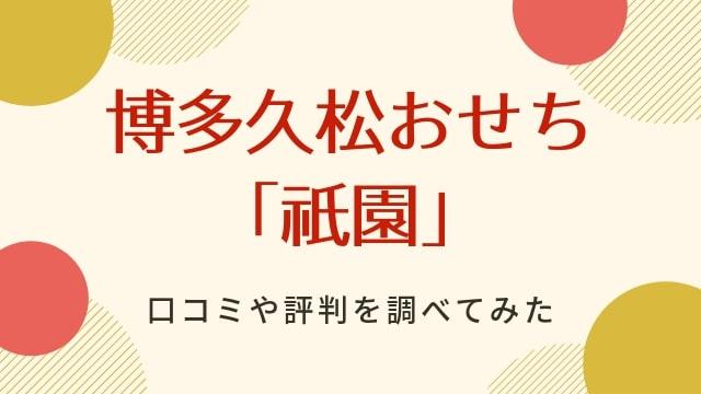 博多久松 おせち 祇園 口コミ