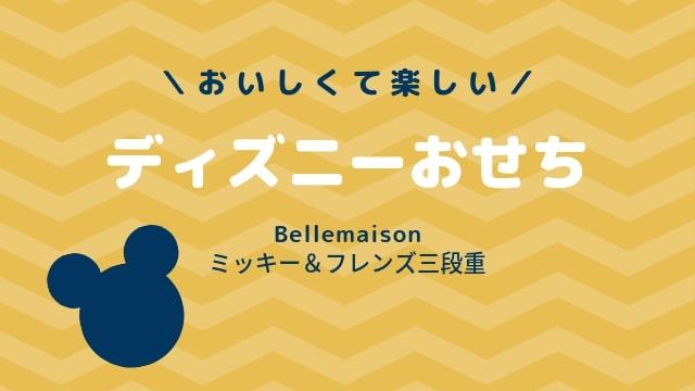ミッキー&フレンズ三段重(ベルメゾン)