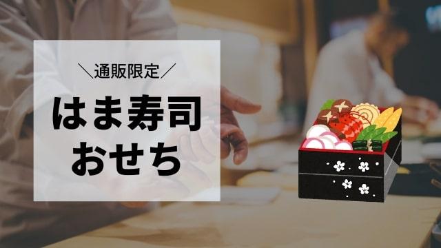 はま寿司 おせち