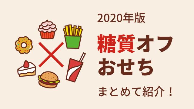 糖質オフおせち まとめ 2020